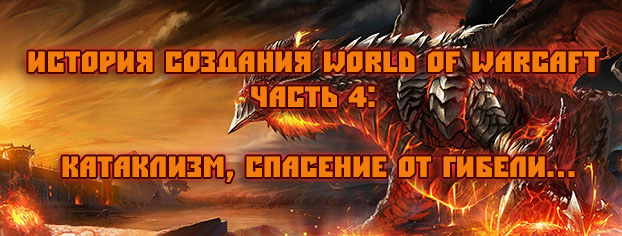 История создания World of Warcaft. Часть 4