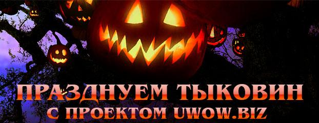 Празднуем Тыквовин с проектом uwow.biz