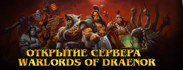 Открытие сервера Warlords of Draenor