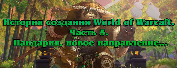 История создания World of Warcaft. Часть 5