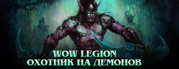 WoW Legion: Охотник на демонов