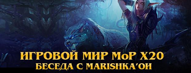 Игровой мир MoP x20. Беседа с Marishka`ой