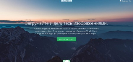 Пара слов о immage.biz и список новшеств