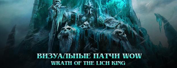 Визуальные патчи для WoW Wrath of the Lich King