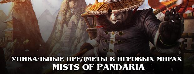 Уникальные предметы в игровых мирах Mists of Pandaria