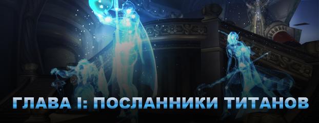 Глава I: Посланники титанов