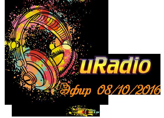 uRadio: Мы начинаем!
