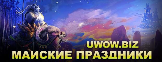 Майские праздники на UWOW.biz