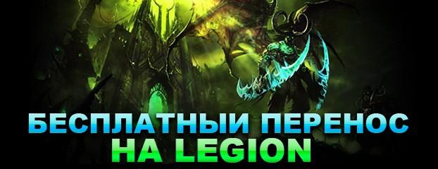 Бесплатный трансфер персонажей на Legion
