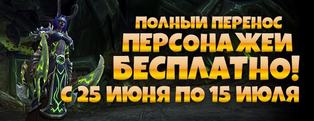 Lich King - Акция! Полный перенос персонажей бесплатно