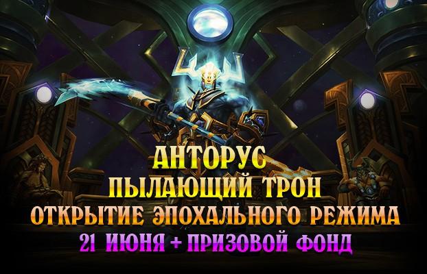 """Открытие """"Анторус, Пылающий Трон"""" эпохальный режим"""