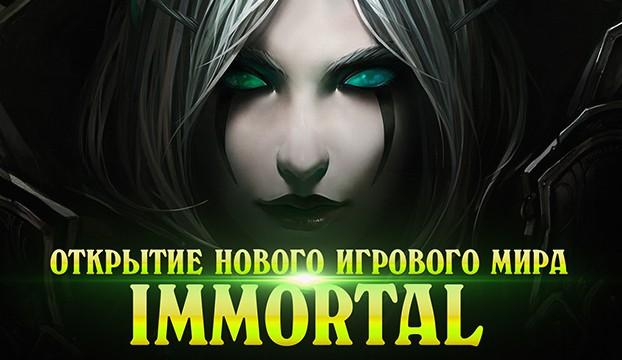 Открытие нового игрового мира - Immortal