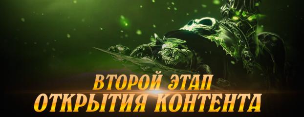 Второй этап открытия игрового мира Lich King x5!