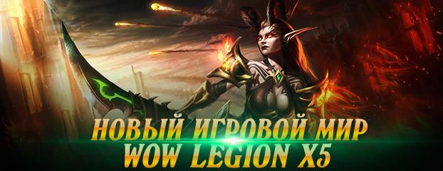 Открытие Legion x5